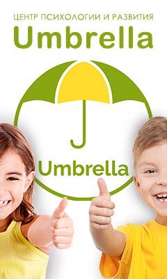 Банер Umbrella