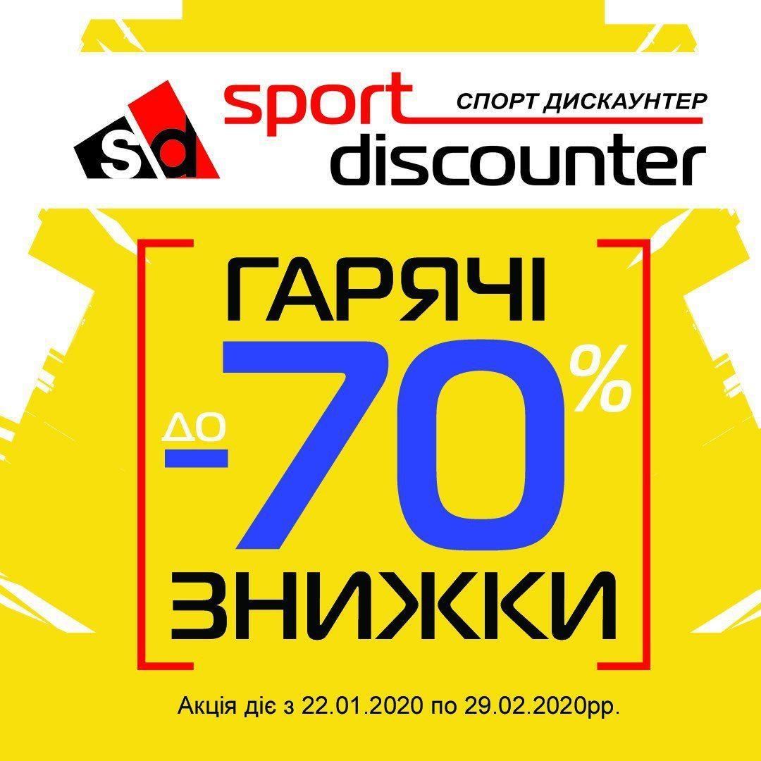 SportDiscounter