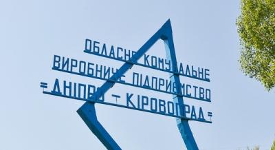 Водоканал Кіровоградщини оштрафували на мільйон гривень за забрудненння води